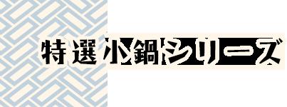 特選小鍋シリーズ