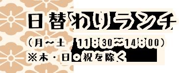 日替わりランチ (11:00~14:00限定)